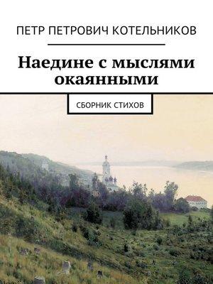 cover image of Наедине смыслями окаянными. Сборник стихов