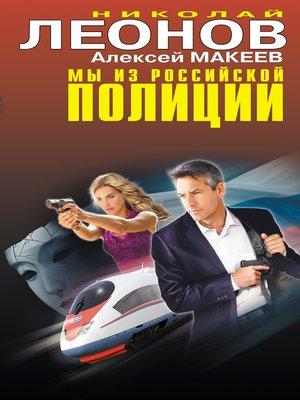 cover image of Мы из российской полиции