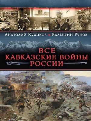 cover image of Все Кавказские войны России. Самая полная энциклопедия