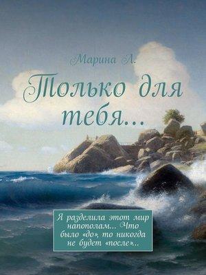 cover image of Только для тебя...