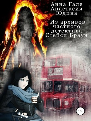 cover image of Из архивов частного детектива Стейси Браун