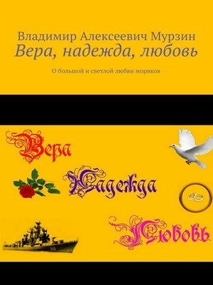 cover image of Вера, надежда, любовь. Обольшой исветлой любви моряков