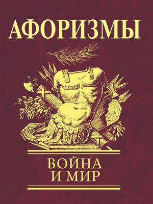 cover image of Афоризмы. Война и мир