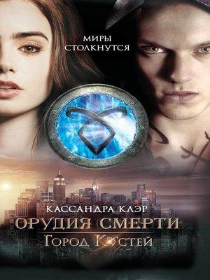 cover image of Орудия смерти. Город костей