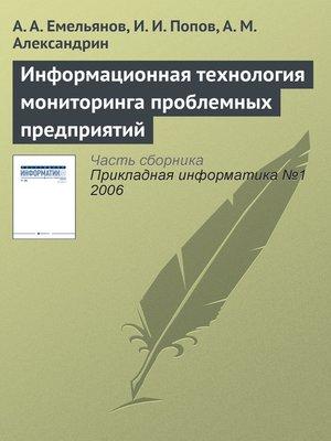 cover image of Информационная технология мониторинга проблемных предприятий