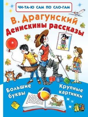 cover image of Денискины рассказы (сборник)