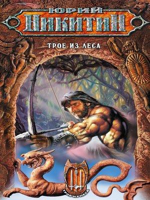 cover image of Трое из Леса