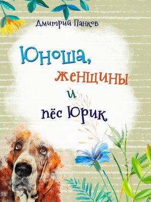 cover image of Юноша, женщины и пёс Юрик