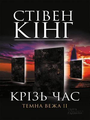cover image of Крізь час. Темна вежа II