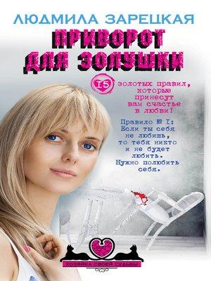 cover image of Приворот для Золушки