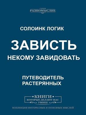 cover image of Зависть. Некому завидовать