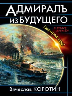 cover image of Адмиралъ из будущего. Царьград наш!
