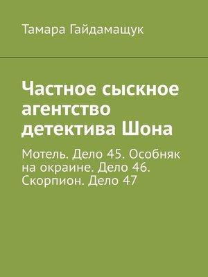 cover image of Частное сыскное агентство детектива Шона. Мотель. Дело 45. Особняк на окраине. Дело 46. Скорпион. Дело 47