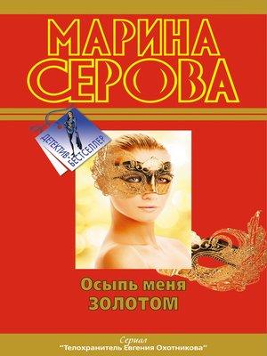 cover image of Осыпь меня золотом