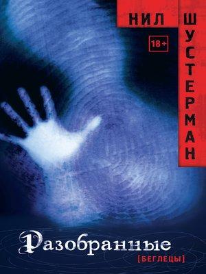 cover image of Разобранные