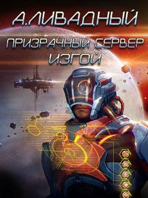 cover image of Призрачный Сервер. Изгой