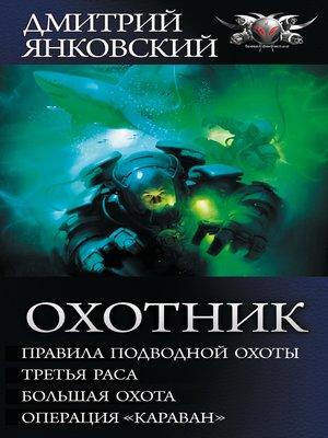 cover image of Охотник