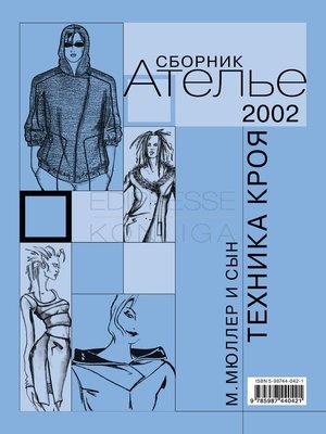 cover image of Сборник «Ателье – 2002». М.Мюллер и сын. Техника кроя