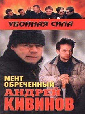 cover image of Мент обреченный