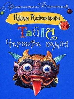 cover image of Тайна чертова камня