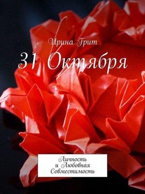 cover image of 31 октября. Личность иЛюбовная Совместимость