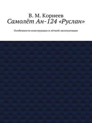 cover image of Самолёт Ан-124«Руслан». Особенности конструкции илётной эксплуатации