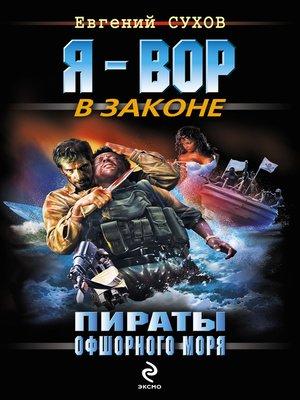 cover image of Пираты офшорного моря