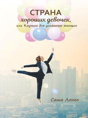 cover image of Страна хороших девочек, или Коучинг для успешных женщин