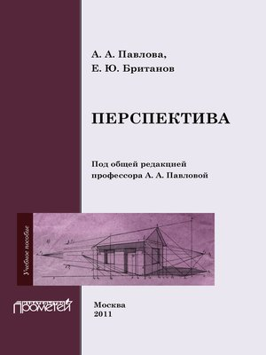 cover image of Перспектива