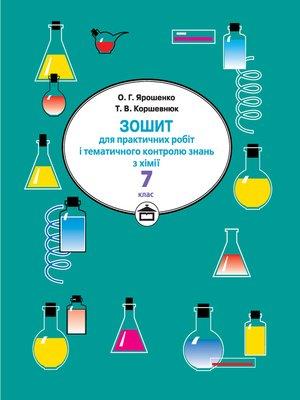 cover image of Зошит для практичних робіт і тематичного контролю знань з хімії. 7 клас