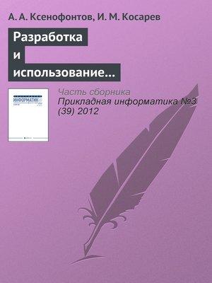 cover image of Разработка и использование информационно-аналитической системы «Налоги РФ»