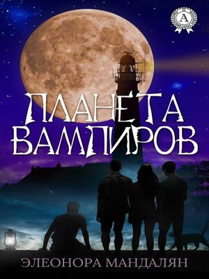cover image of Планета вампиров