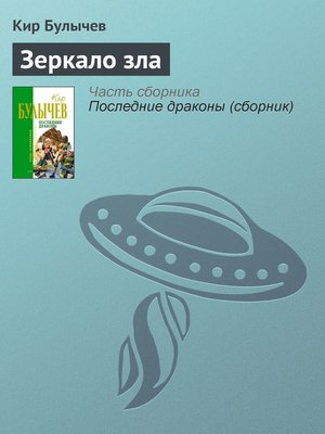 cover image of Зеркало зла