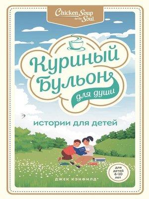 cover image of Куриный бульон для души. Истории для детей