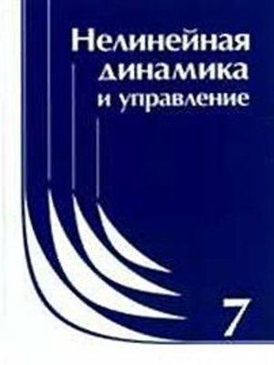 cover image of Нелинейная динамика и управление. Сборник статей. Выпуск 7