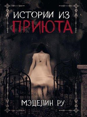 cover image of Истории из приюта