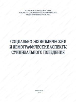 cover image of Социально-экономические и демографические аспекты суицидального поведения
