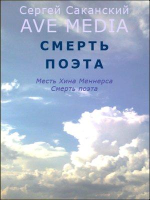 cover image of Смерть поэта