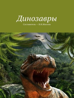 cover image of Динозавры