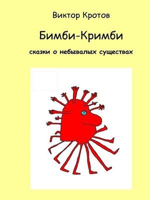 cover image of Бимби-Кримби. Сказки о небывалых существах