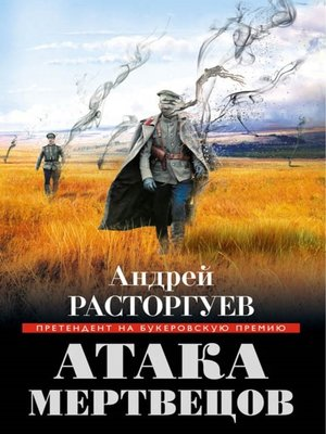 cover image of Атака мертвецов