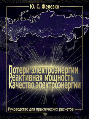 cover image of Потери электроэнергии. Реактивная мощность. Качество электроэнергии