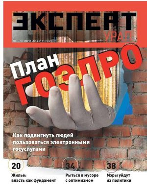 cover image of Эксперт Урал 11-2014