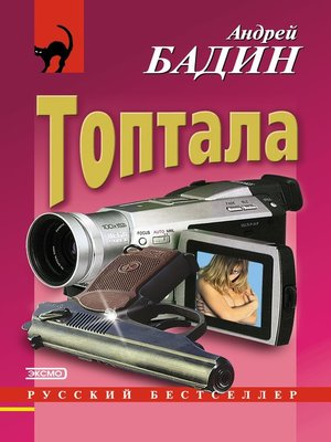 cover image of Топтала