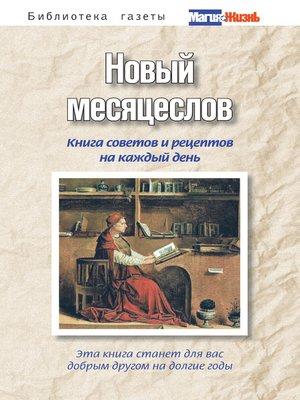 cover image of Новый месяцеслов. Книга советов и рецептов на каждый день