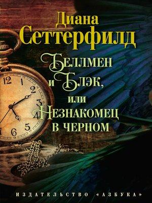 cover image of Беллмен и Блэк, или Незнакомец в черном