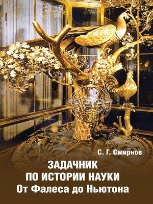 cover image of Задачник по истории науки. От Фалеса до Ньютона