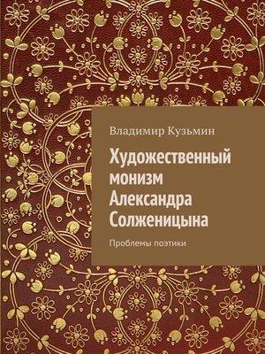cover image of Художественный монизм Александра Солженицына. Проблемы поэтики