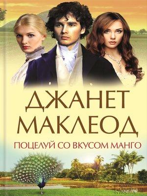 cover image of Поцелуй со вкусом манго