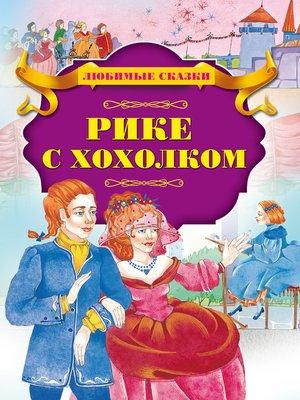 cover image of Рике с хохолком